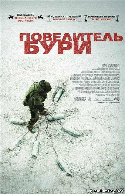 Повелитель бури / The Hurt Lockeк HDRip (BDRip 720p)
