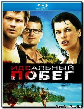 Идеальный побег / A Perfect Getaway [Theatrical Cut] (2009) HDRip