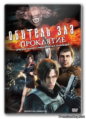 Обитель зла: Проклятие / Resident Evil: Damnation / Biohazard: Damnation (2012) HDRip