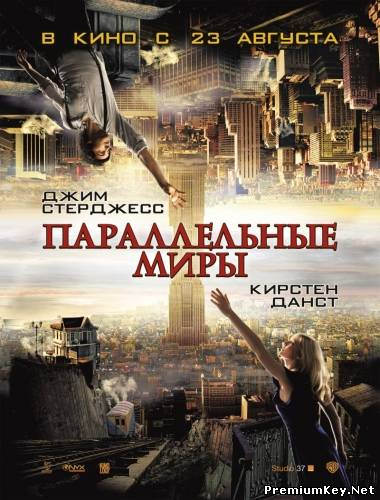 Параллельные миры / Upside Down (2012/700Mb) DVDRip