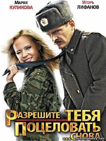 русский мини сериал 2012: