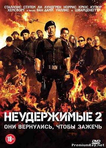 Неудержимые 2 / The Expendables 2 (2012/DVDRip/700Mb) Лицензия!