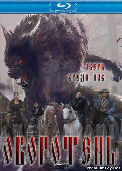 Оборотень: Зверь среди нас / Werewolf: The Beast Among Us (2012) BDRip + DVD + HDRip