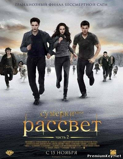 Сумерки. Сага. Рассвет: Часть 2 / The Twilight Saga: Breaking Dawn - Part 2 (2012) TS