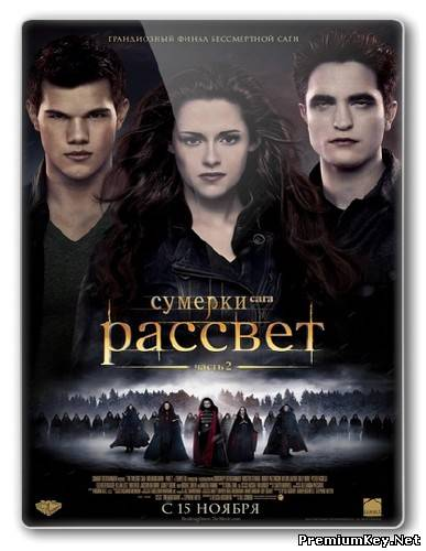 Сумерки. Сага. Рассвет: Часть 2 / The Twilight Saga: Breaking Dawn - Part 2 (2012/TS/1,4Гб)