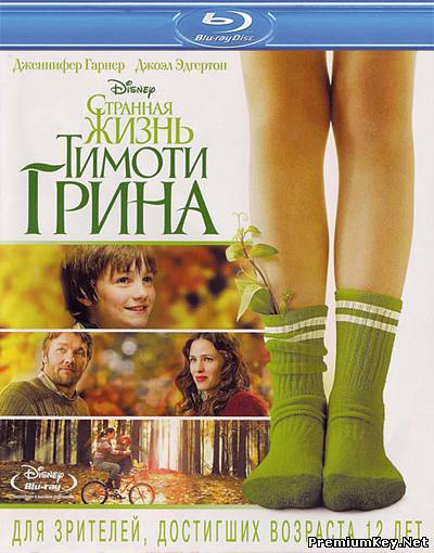 Странная жизнь Тимоти Грина / The Odd Life of Timothy Green (2012) BDRip + HDRip