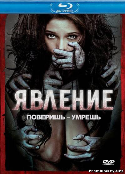 Явление / The Apparition (2012) BDRip + DVD + HDRip