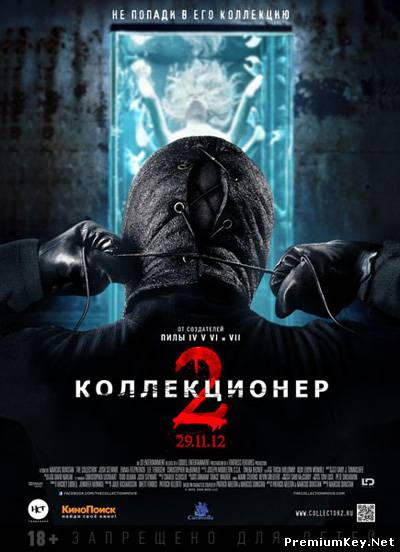 Коллекционер 2 / The Collection (2012) CAMRip