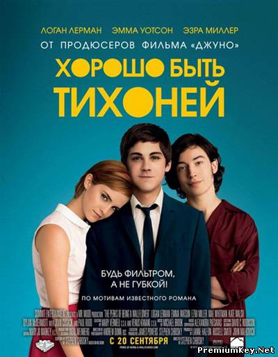 Хорошо быть тихоней / The Perks of Being a Wallflower (2012) DVDScr