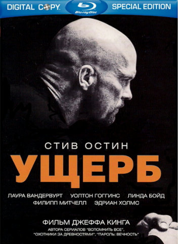 Ущерб / Damage (2009) HDRip/BDRip