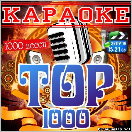 TOP 1000 - Караоке (2xDVD9)