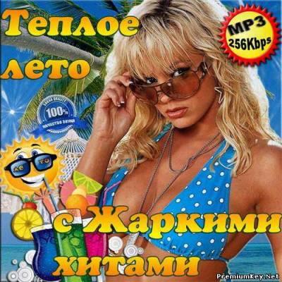 Скачать сборники  Коллекция Союз Полные версии песен