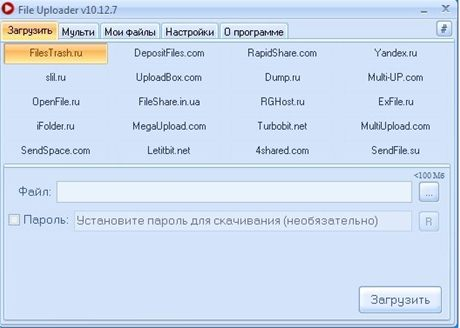 File Uploader v10.12.7 (Eng/Rus)