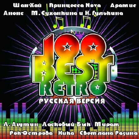 100 Best Retro Русская Версия (2014)