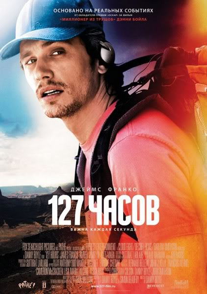 127 Часов / 127 Hours (2010) DVDScr PROPER