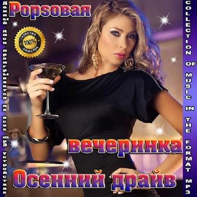 Popsовая Вечеринка. Осенний драйв (2014)