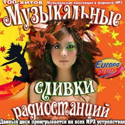 Музыкальные сливки радиостанций (2014)