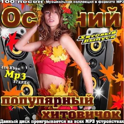 Осенний популярный хитовичок (2014)