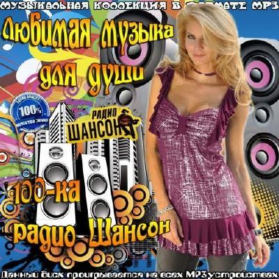 Любимая музыка для души. 100-ка радио Шансон (2014)