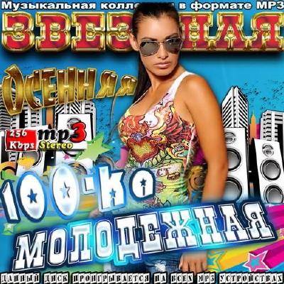 Звездная молодежная 100-ка (2014)