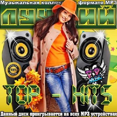 Лучший Top-Hits (2014)