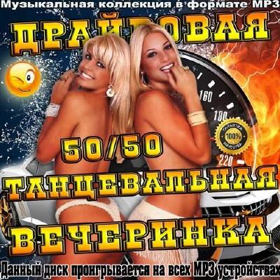 Драйвовая танцевальная вечеринка 50/50 (2014)