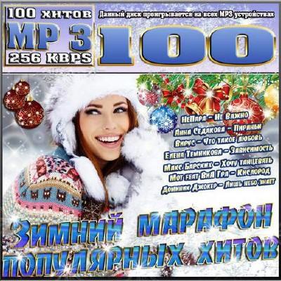Зимний марафoн популярных хитов (2014)