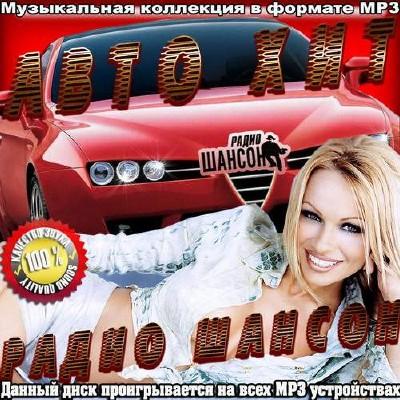 Авто Хит радио Шансон (2014)