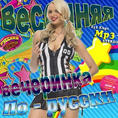 Весенняя вечеринка по-русски (2015)