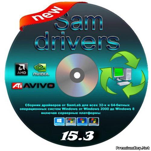SamDrivers 15.3 - сборник драйверов для всех Windows (02.03.2015)