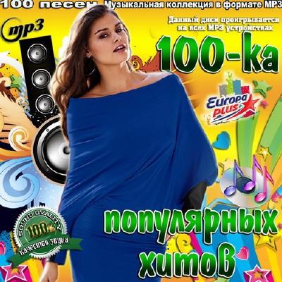100-ка популярных хитов. Весенний выпуск (2015)