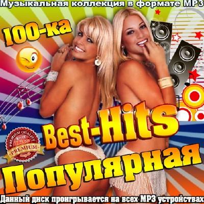 Популярная 100-ка Best-Hits (2015)