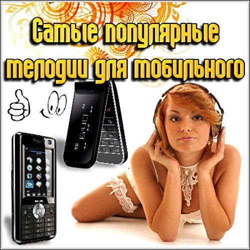 Популярные песни скачать бесплатно на телефон