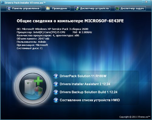 Drivers Pack Installer XTreme.ws™ 2011