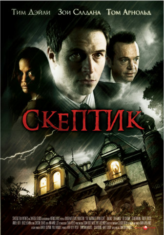Скептик / The Skeptic (2009) HDRip