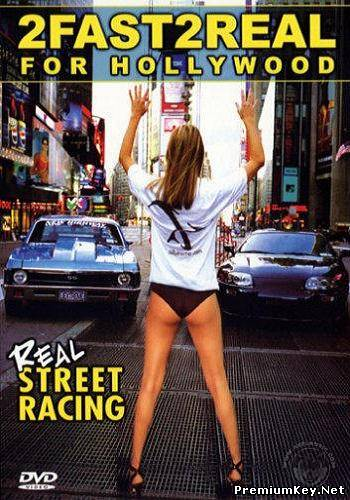 Уличный форсаж 2/2Fast2Real For Hollywood 2 (2006) DVDRip