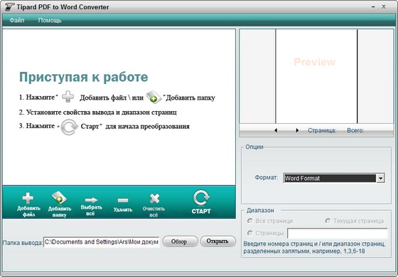 Tipard PDF to Word Converter 3.0.12 + Rus