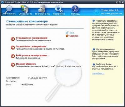Программы для компьютера с depositfiles