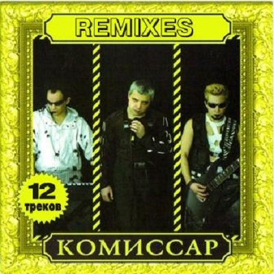 Комиссар - Remixes (2010)
