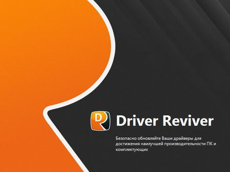ReviverSoft Driver Reviver 5.31.1.8 + Portable