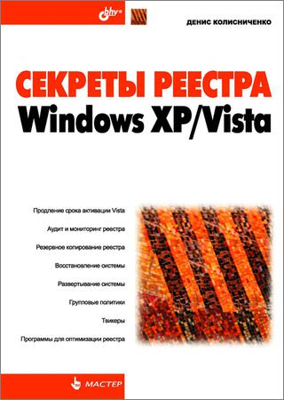 Секреты реестра Windows XP/Vista