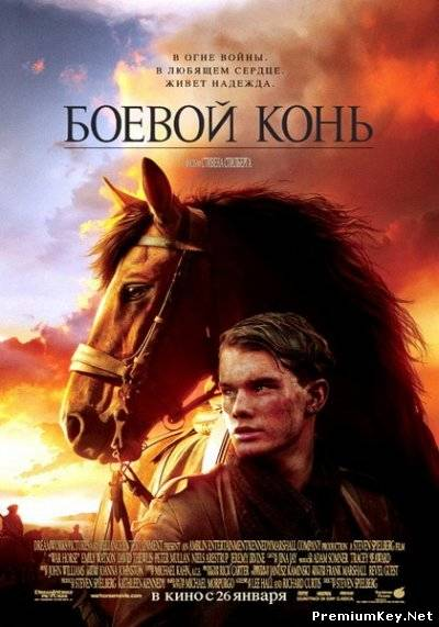 Боевой конь / War Horse (2011) DVDScr+HDRip+BDRip