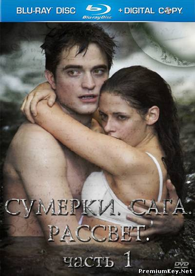 Сумерки. Сага. Рассвет: Часть 1 / The Twilight Saga: Breaking Dawn - Part 1 (2011) BDRip + HDRip