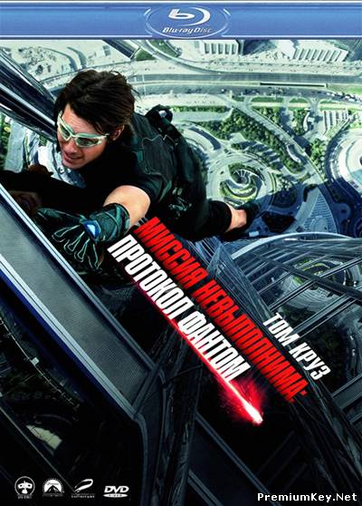 Миссия Невыполнима: Протокол Фантом / Mission: Impossible - Ghost Protocol (2011) Ts+HDTVRip+ BD Remux + BDRip + HDRip + AVC